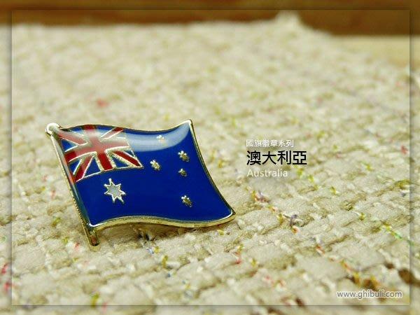 【國旗徽章達人】澳洲國旗徽章/國家/胸章/別針/胸針/Australia/超過50國圖案可選