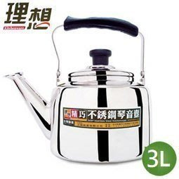 理想牌精巧不銹鋼笛音壺3L 一體成型開水壺 煮水壺 304不鏽鋼泡茶壺 燒水壺 冷水壺