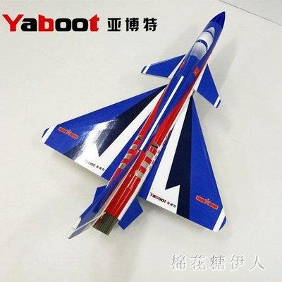 【蘑菇小隊】遙控飛機 遙控飛機J10 64mm殲十70涵道 f22 SU27航模像真機 CP906【棉花糖伊人】-MG57310