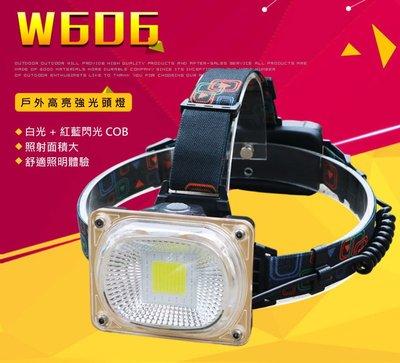 COB LED 強光頭燈 紅藍閃光 USB