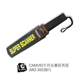 【皓翔】CAMVID手持金屬探測器(MD-3003B1)