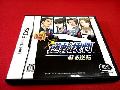 ㊣大和魂電玩㊣任天堂NDS遊戲  逆轉裁判 復甦的逆轉{BEST日版}NDSL 2DS 3DS 主機可玩-編號:A1