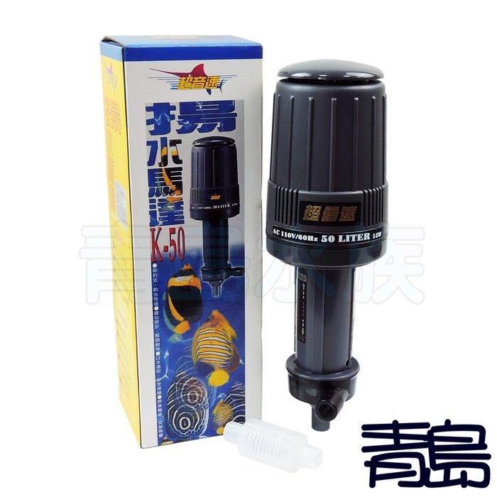 Q。。。青島水族。。。F-15台灣超音速---靜音揚水馬達 品質一流==50L