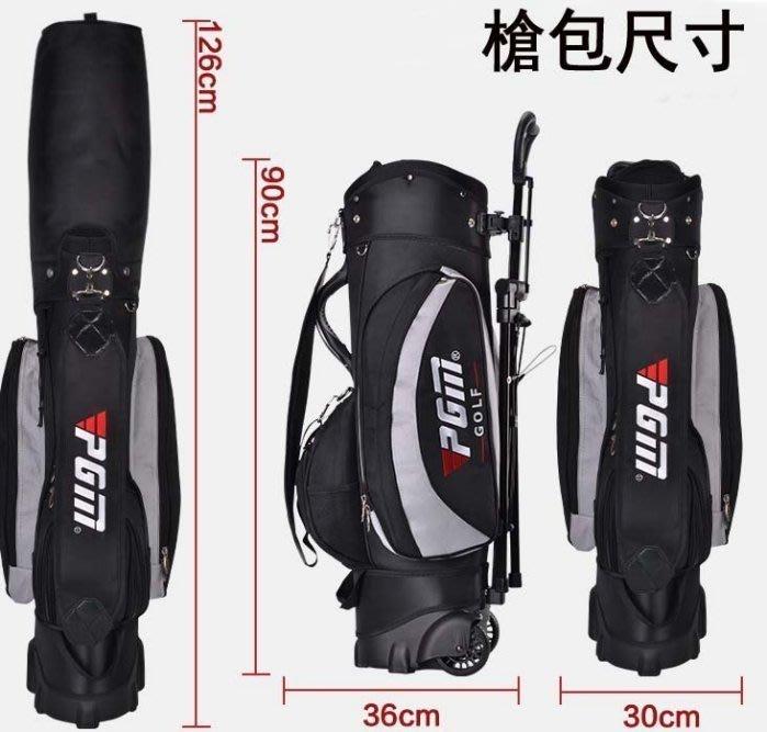 【易發生活館】新品PGM 高爾夫球包 帶支架滑輪 拖輪槍包 可裝13支球桿 高爾夫球用具 桿袋