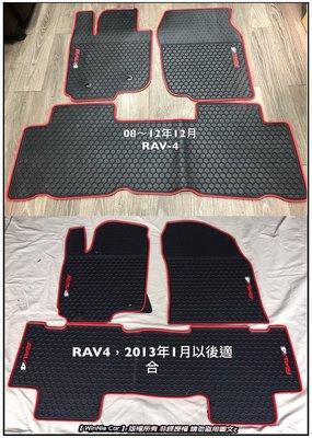 豐田TOYOTA RAV4 第3代 第4代 第5代 汽車防水橡膠腳踏墊 SGS無毒檢驗合格 防水天然環保橡膠材質