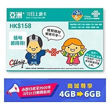 {荃灣24Cards} 聯通亞洲 12日4G/3G 6GB 無限上網  漫遊數據卡 包平郵售88