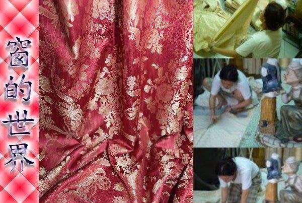 【窗的世界】20年專業製作達人,提花窗簾布T08,鴻運當頭新春特價布,到府安裝最後一支