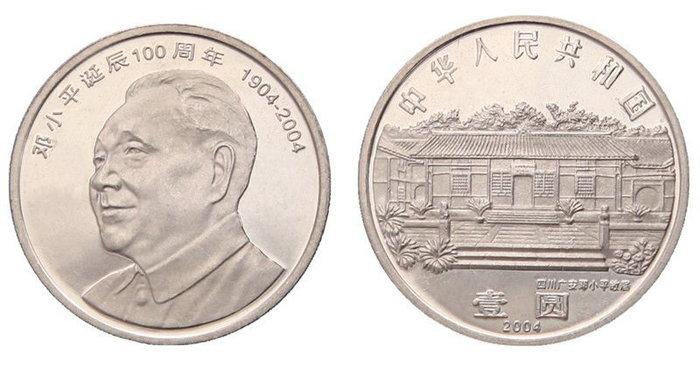 2004年鄧小平誕辰100周年紀念幣 50枚整卷  七大偉人紀念幣