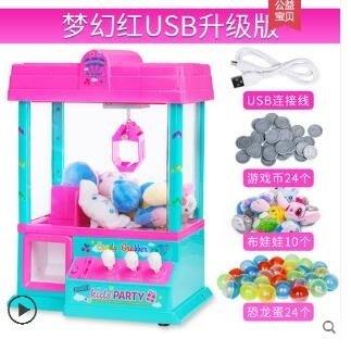娃娃機 兒童迷妳抓娃娃機玩具夾公仔投幣一體遊戲機小型家用電動夾糖果機  JD   全館免運