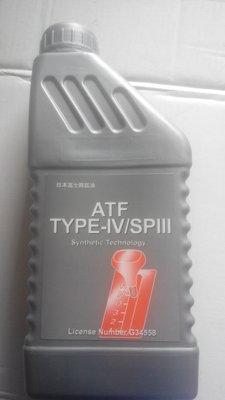 變速箱油 4號 豐田 ATF T~IV 三菱 ATF SP~III