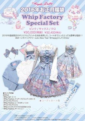 全新福袋 現貨 Angelic Pretty Whip Factory Special Set 淺藍
