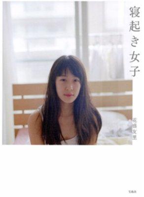 2020-708-47-限量書籍-寢起き女子 花盛友里-寫真集