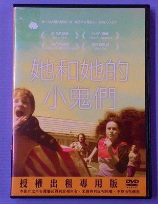 【大謙】《 她和她的小鬼們(封面破損)~2013 盧卡諾影展最佳女主角.天主教人道精神獎 》台灣正版二手DVD