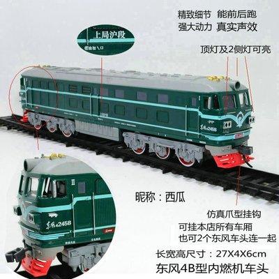 玩具火車 鳴鸞超長東風4B綠皮火車高鐵帶軌道的大型電動仿真模型玩具鐵軌復