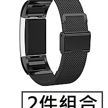 【現貨】ANCASE 2件組合 Fitbit charge 2錶帶Fitbit charge2代米蘭粗網不銹鋼錶帶/腕帶