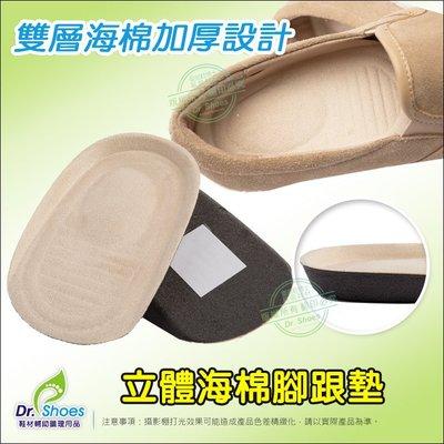 立體海綿腳跟墊 雙層海綿加厚設計 硬鞋底剋星 輕盈柔軟高回彈 支撐性佳緩衝減震╭*鞋博士嚴選鞋材*╯