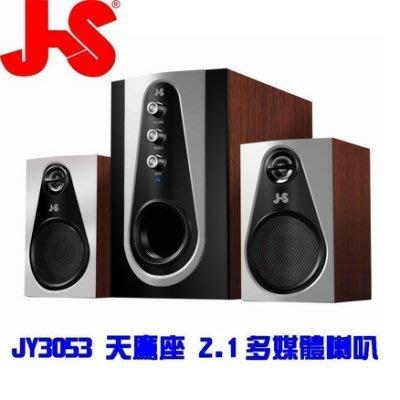 @電子街3C 特賣會@全新JS 淇譽電子 JY3053 3053 JY-3053 天鷹座 2.1 多媒體木質喇叭