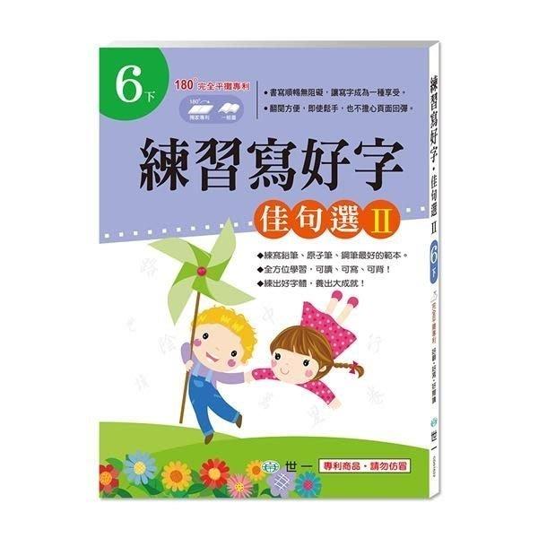 比價網~~世一【CD01622 練習寫好字‧佳句選Ⅱ(6下)】