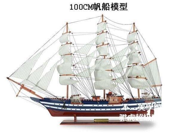 【格倫雅】^一帆風順  木質100cm 帆船模型 生日商務喬遷升職禮品 家居擺件 生日