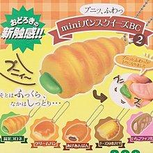 【奇蹟@蛋】J.DREAM(轉蛋)新觸感捏捏奶油麵包吊飾P2 全5種整套販售  NO;4602