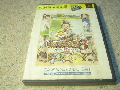 PS2 牧場物語3 日文版 直購價700元 桃園《蝦米小鋪》