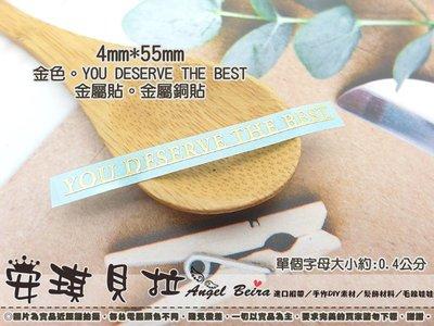 【安琪貝拉DIY手作】TM433|祝福語 英文字母☆中號 YOU DESERVE THE BEST 金屬貼 金屬銅貼
