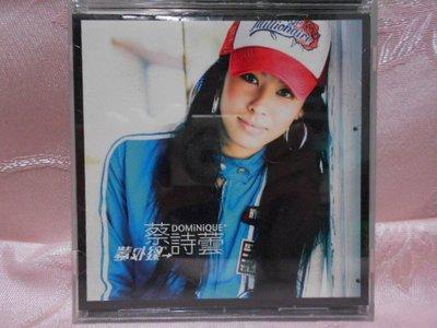 【采葳音樂網】-華語CD–蔡詩蕓〝紫外線〞專輯  A3