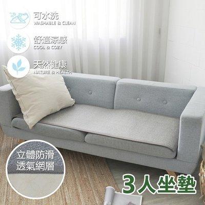 3D立體蜂巢止滑軟藤蓆(灰)三人坐墊(...