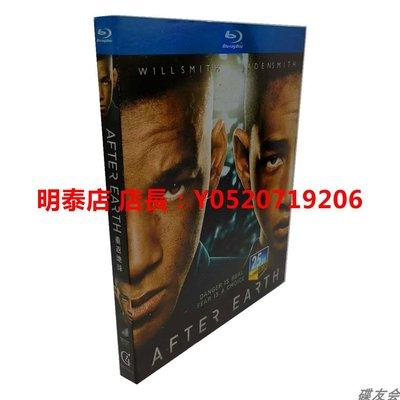 藍光光碟/BD 重返地球過后AfterEarth高清1080P完整威爾史密斯電影 繁體中字 全新盒裝