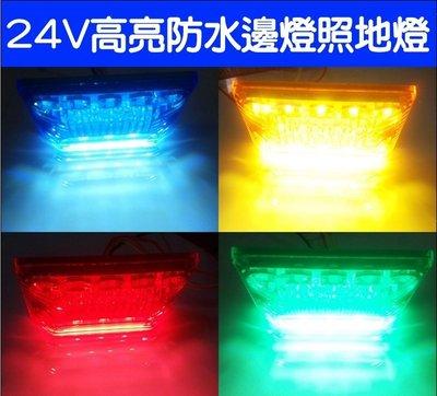 久岩汽車-24V貨車(厚款)LED超強防水照地燈 側燈  煞車燈、方向燈、警示燈、照地燈、側邊燈