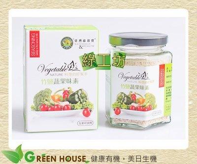 [綠工坊] 全素 竹鹽蔬果味素 綠源寶