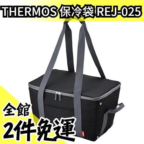 【大容量 25L】日本原裝 THERMOS 膳魔師 5層斷熱保冷袋 保冷袋 手提式 可折疊 REJ-025【水貨碼頭】