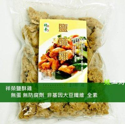 [綠工坊]  蛋素  鹹酥雞     ISO國際認證素料廠商  無防腐劑 祥榮生物科技