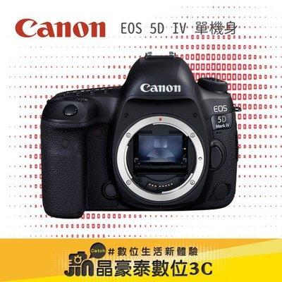 Canon EOS 5D Mark Iv 單機身 5D4 BODY 高雄 晶豪泰3C 專業攝影 平輸
