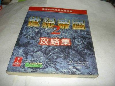 買滿500免運=-世紀帝國 2 攻略集 - 第三波出版 / 完整收錄貿易路線地圖