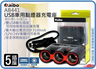 =海神坊=AB441 USB車用點煙器充電座 雙USB埠+3孔車充 手機 平板 相機 行動電源3.1A 特價出清 台南市