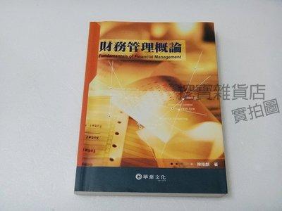 【二手書籍】 財務管理概論 華泰  陳隆麒 著  ISBN : 9576095700