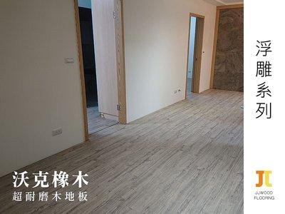 京峻木質地板 超耐磨木地板/強化木地板 無縫抗潮 浮雕系列 沃克橡木