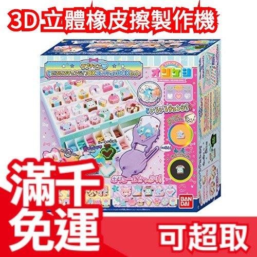 免運【2018新版】日本 萬代 Bandai 3D立體橡皮擦製作機 交換禮物 生日禮物聖誕安全無毒拼豆豆❤JP
