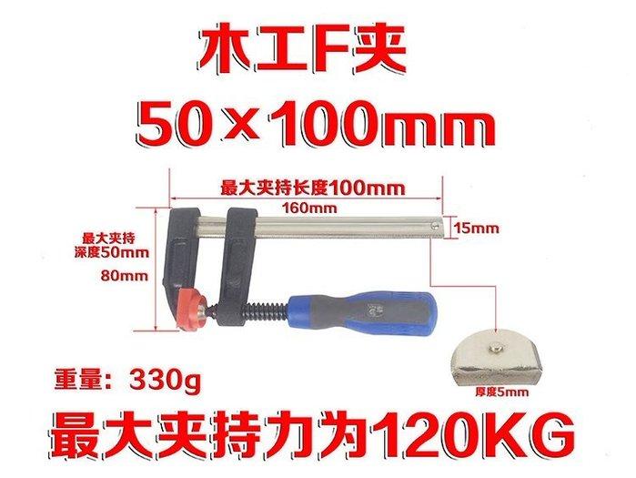 【自在坊】加厚型 德標 重型夾具50*100 木工夾 特級橡膠手把 F夾 拼板專用 100-600多種規格現貨供應
