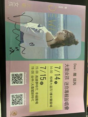 2018 Dewi 簡廷芮 大衛女孩 專輯 高雄 簽唱會 親筆 簽名 DM