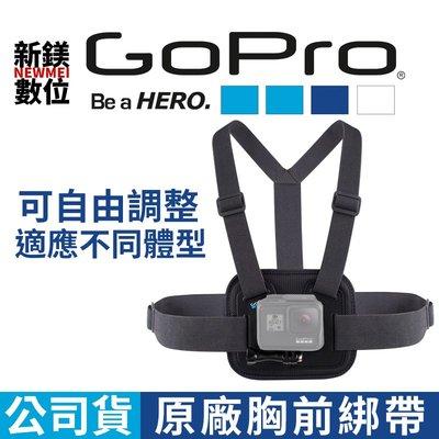 【新鎂-門市可刷卡】GoPro 系列 CHESTY 胸前綁帶 (適用HERO5 6 7 2008) AGCHM-001