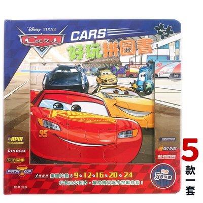汽車總動員拼圖書 9~24片拼圖 RD015V /一本5款入(定299) 好玩拼圖書 Disney Cars 閃電麥坤