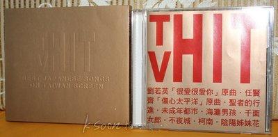 日語合輯-TV HIT-BEST JAPANNESE SONGS ON TAIWAN SCREEN-II,紙盒首版
