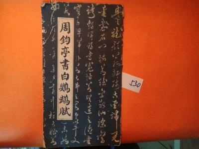 【愛悅二手書坊 12-26】周鈞亭書白鸚鵡賦(全一冊)      (老舊/破損)