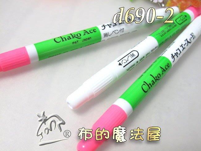 【布的魔法屋】d690-2日本Chako雙頭粉紅白空消筆+塗消筆 (買10送1,拼布氣消筆消失筆水消筆Twin)