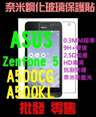【第一代】 ASUS toop 華碩 zenfone 5 A501CG A500CG 奈米鋼化玻璃保護貼超薄2.5D弧邊