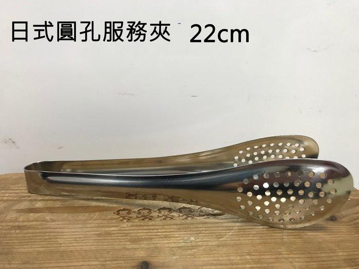 【無敵餐具】日式圓孔不銹鋼服務夾(22cm)料理夾/沙拉夾/義大利麵夾【L0057】