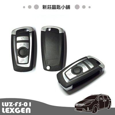 新莊晶匙小舖 納智捷 Luxgen S5 U6 F-S款折疊鑰匙摺疊遙控鑰匙