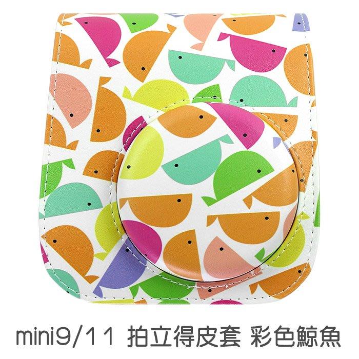 mini 9 / 11 彩色鯨魚 皮套 mini8 mini9 min11 專用 拍立得 附背帶 菲林因斯特
